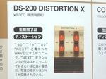 next_distortion_x_13.jpg