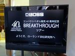 boss_breakthrough_003.jpg